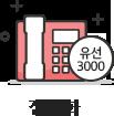집전화 유선3000