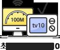 최대 100M + tv10