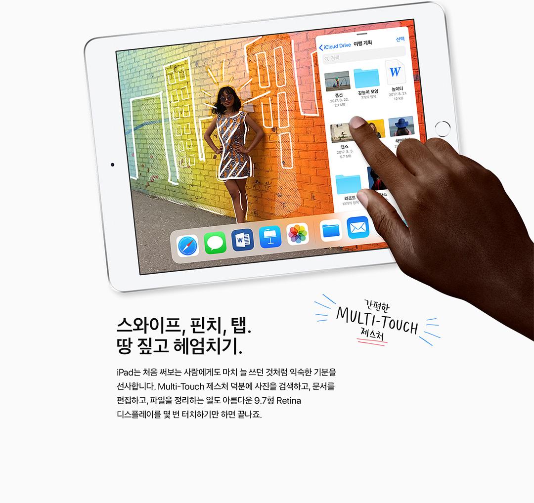스와이프, 핀치, 탭. 땅 짚고 헤엄치기. iPad는 처음 써보는 사람에게도 마치 늘 쓰던 것처럼 익숙한 기분을 선사합니다. Multi-Touch 제스처 덕분에 사진을 검색하고, 문서를 편집하고, 파일을 정리하는 일도 아름다운 9.7형 Retina 디스플레이를 몇 번 터치하기만 하면 끝나죠.