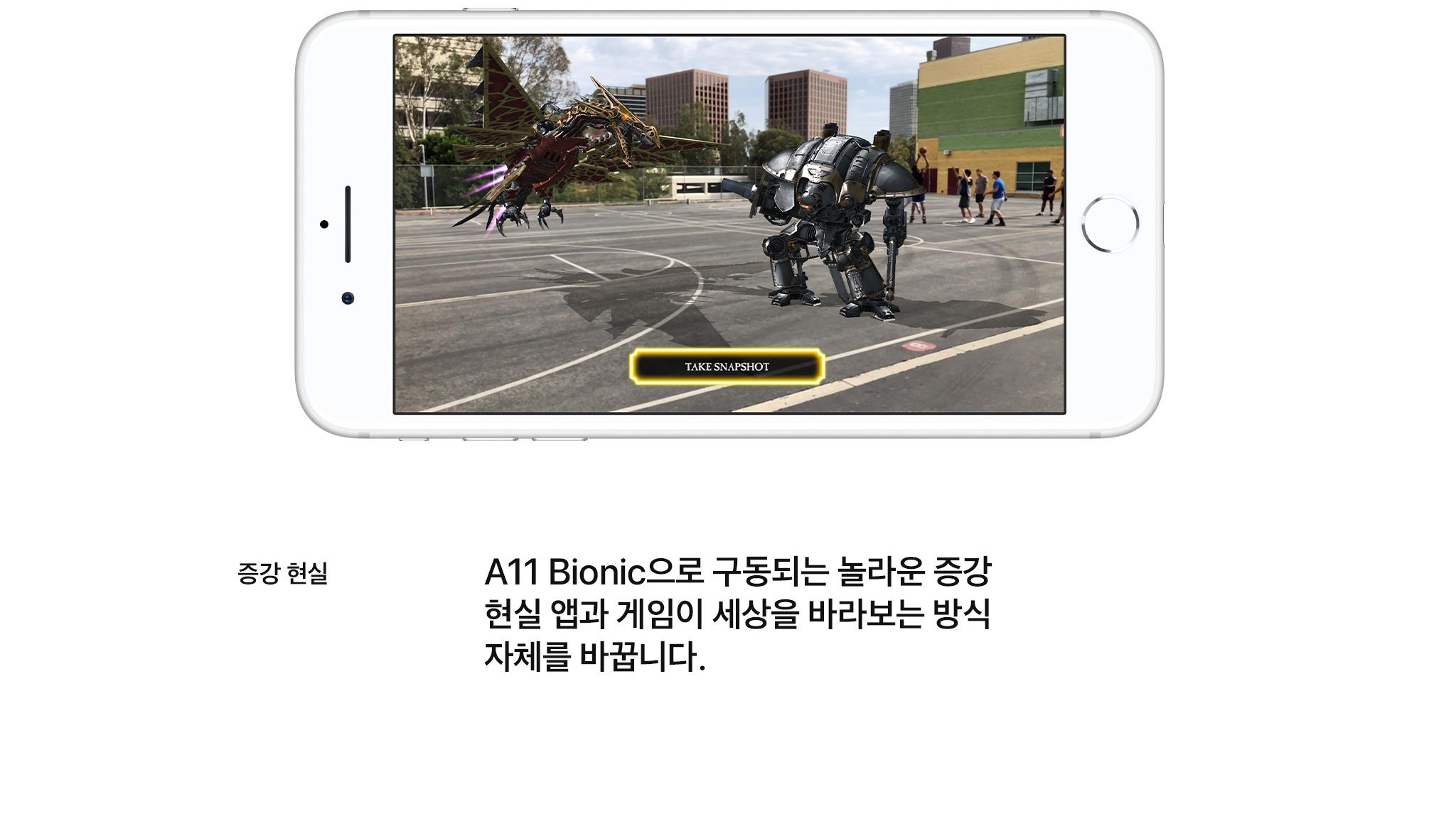 증강 현실 A11 Bionic으로 구동되는 놀라운 증강 현실 앱과 게임이 세상을 바라보는 방식 자체를 바꿉니다.