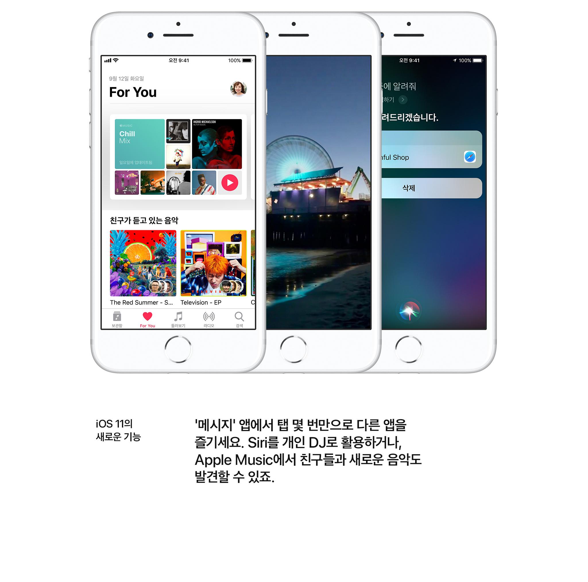 iOS 11의 새로운 기능 '메시지' 앱에서 탭 몇 번만으로 다른 앱을 즐기세요. Siri를 개인 DJ로 활용하거나, Apple Music에서 친구들과 새로운 음악도 발견할 수 있죠.