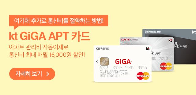 kt GiGA APT 카드 아파트 관리비 자동이체로 통신비 최대 매월 16,000원 할인! 자세히 보기