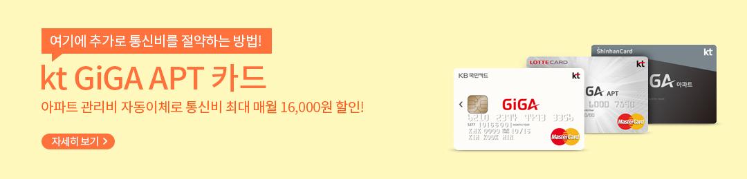 kt GiGA APT 카드 아파트 관리비 자동이체로 통신비 최대 매월 16,000원 할인! 자세히보기