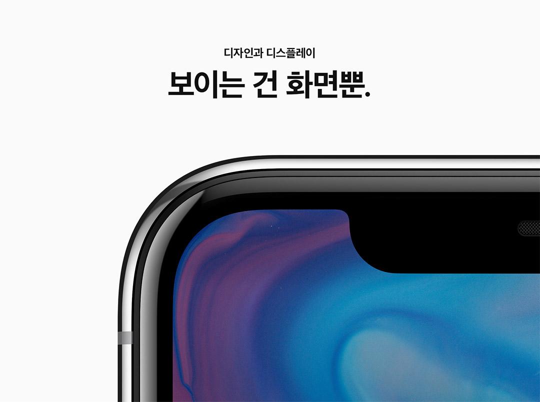 디자인과 디스플레이 보이는 건 화면뿐.