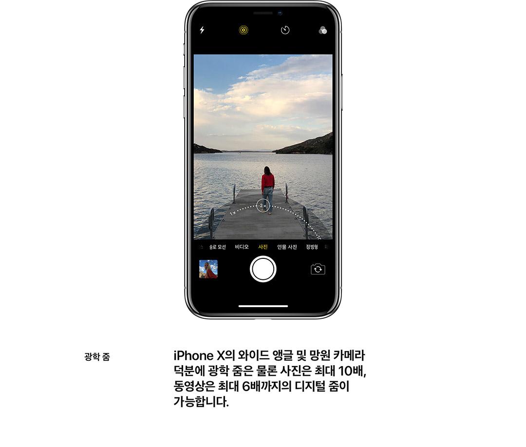 광학 줌 - iPhone X의 와이드 앵글 및 망원 카메라 덕분에 광학 줌은 물론 사진은 최대 10배, 동영상은 최대 6배까지의 디지털 줌이 가능합니다.