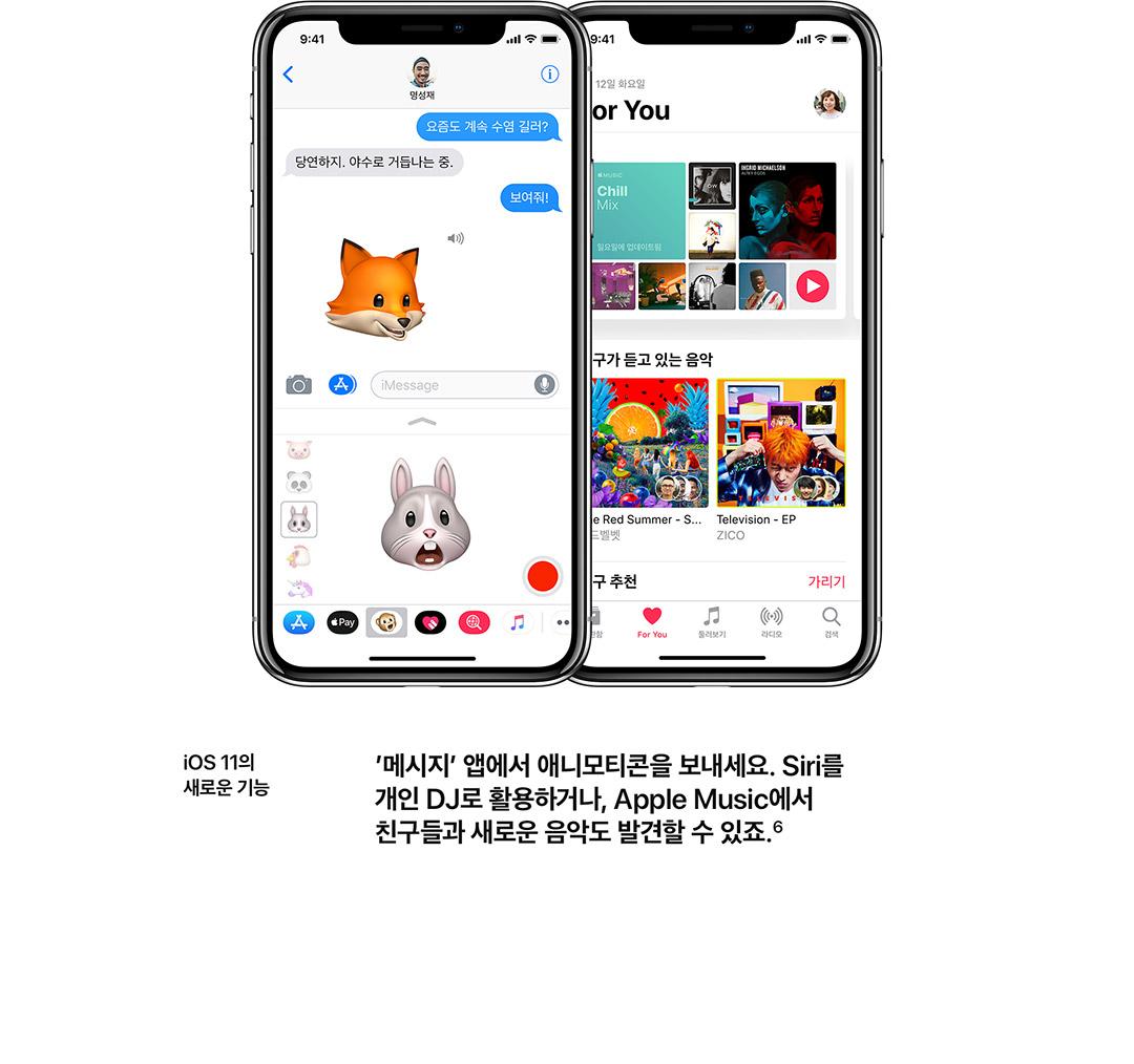 iOS 11의 새로운 기능 - '메시지' 앱에서 애니모티콘을 보내세요. Siri를 개인 DJ로 활용하거나, Apple Music에서 친구들과 새로운 음악도 발견할 수 있죠.7