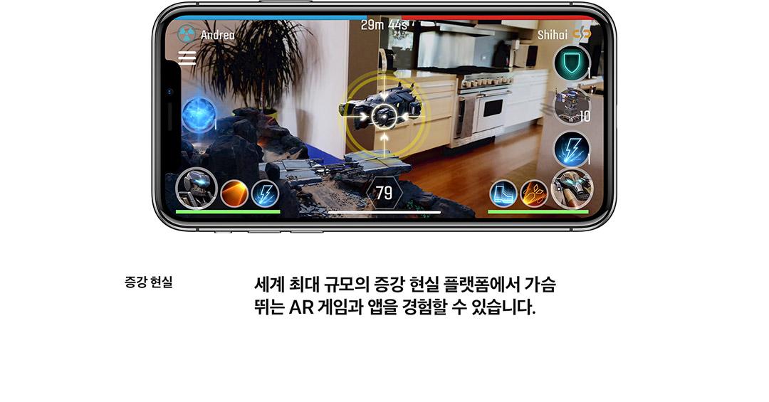 증강 현실 - 세계 최대 규모의 증강 현실 플랫폼에서 가슴 뛰는 AR 게임과 앱을 경험할 수 있습니다.