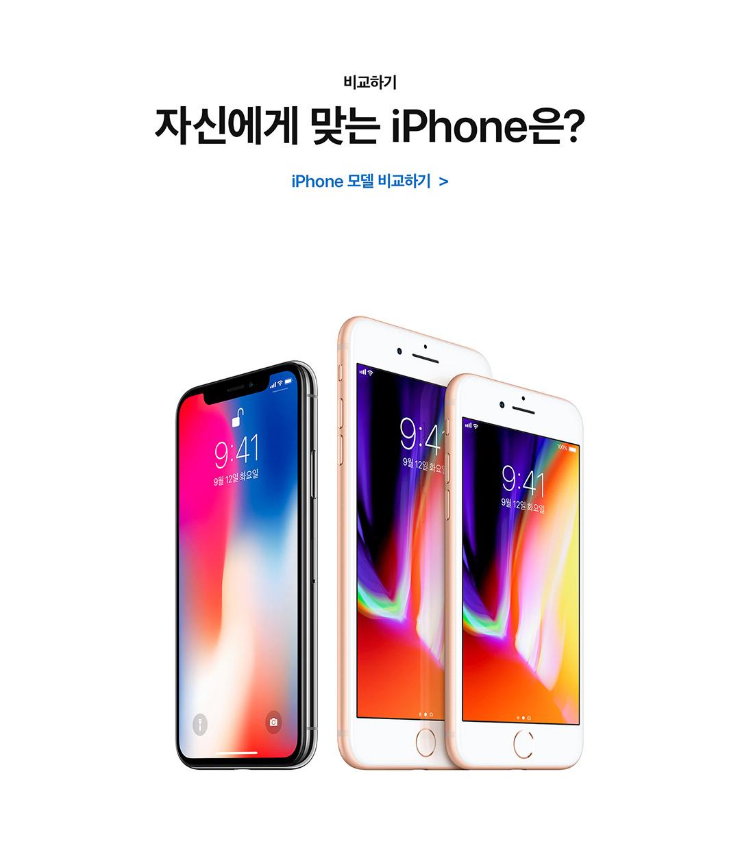 비교하기 - 자신에게 맞는 iPhone은?