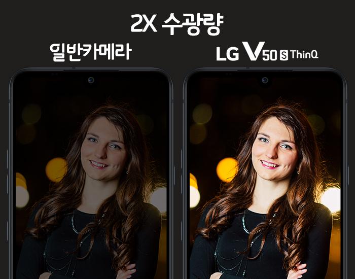 2X 수광량 일반 카메라 와 LG V50S ThinQ카메라 비교 이미지
