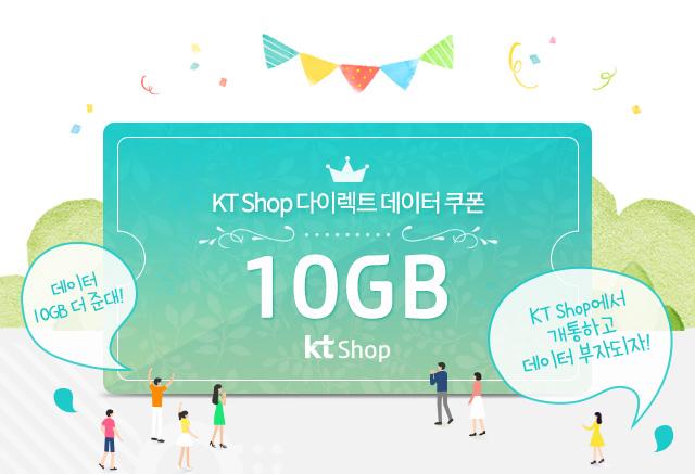 KT Shop 다이렉트 데이터 쿠폰 10GB KT Shop. 데이터 10GB 더준대! KT Shop에서 개통하고 데이터 부자되자!