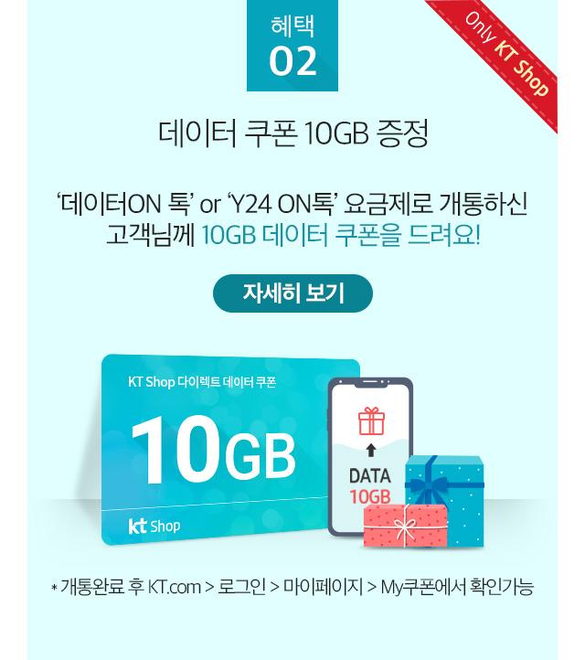 혜택02 데이터쿠폰 10GB 증정 -아래 내용 참조