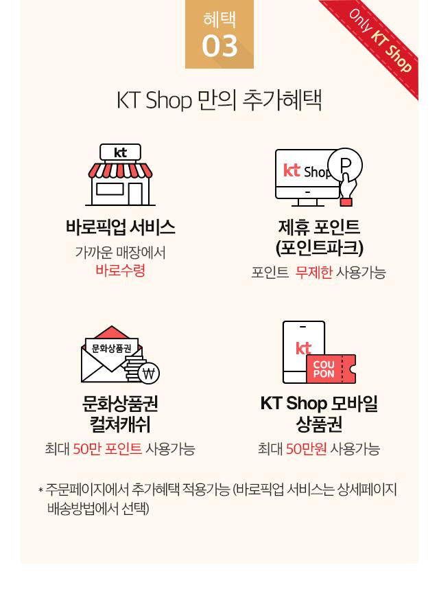 혜택03 KT Shop 만의 추가혜택 - 아래 내용 참조