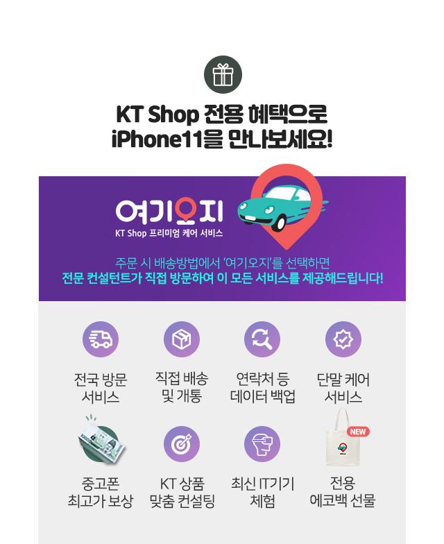 KT Shop 전용 혜택으로 iPhone11을 만나보세요!