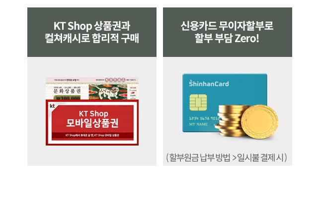 KT Shop 상품권과 컬쳐캐시로 합리적 구매   신용카드 무이자 할부로 할부 부담 Zero! (할부원금 납부방법 > 일시불 결제 시)