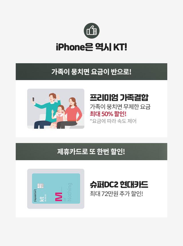 iPhone은 역시 KT! 가족결합으로 요금 할인! 해외도 부담 없이!