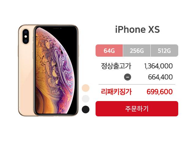 아이폰xs 64GB
