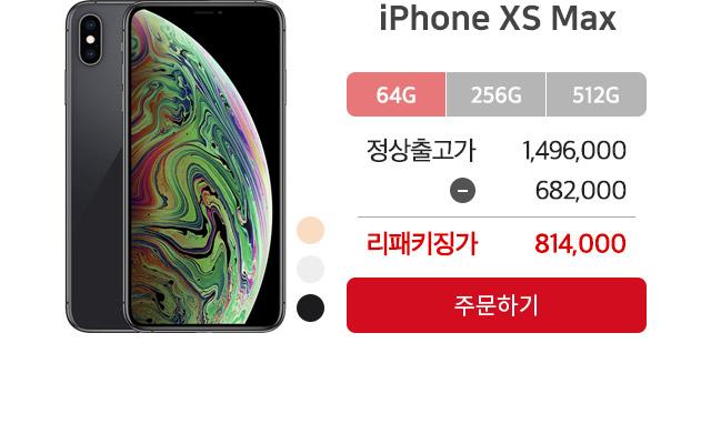 아이폰xs max 64GB