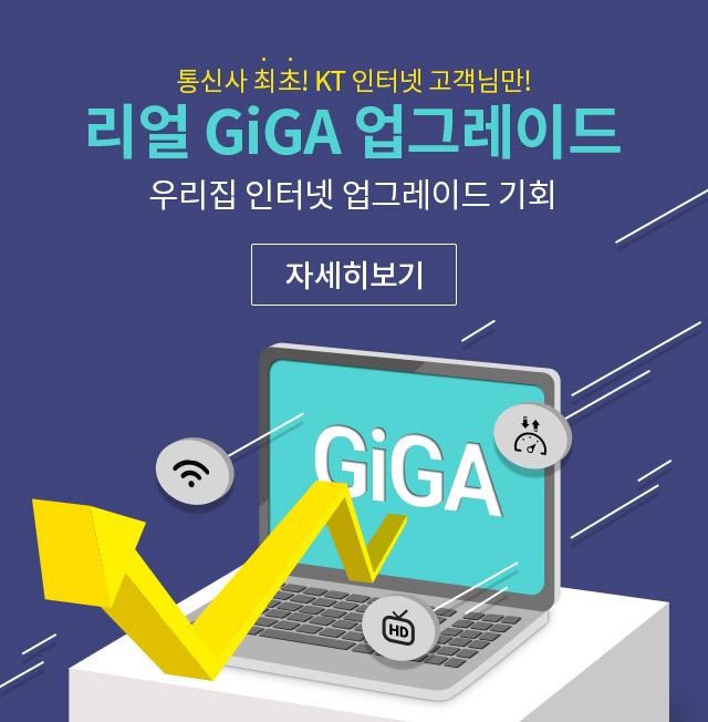 KT 고객만의 혜택 리얼 GiGA 업그레이드 우리집 인터넷 업그레이드 기회