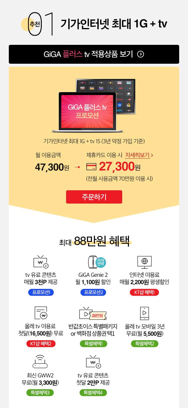 01. 기가인터넷 최대 1G + tv