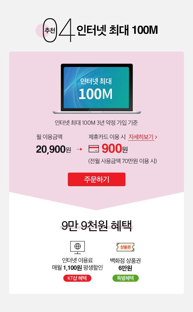 04. 인터넷 최대 100M