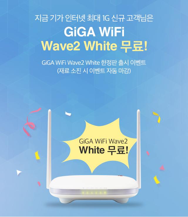 지금 기가 인터넷최대 신규고객님은 giga wifi wave2 white무료! giga한정판출시이벤트(재료소진시자동마감)