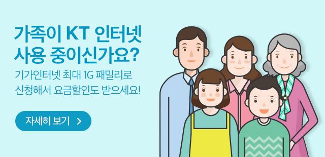 가족이 KT 인터넷 사용 중이신가요?  기가 인터넷 패밀리로 신청해서 요금할인도 받으세요! 자시헤 보기