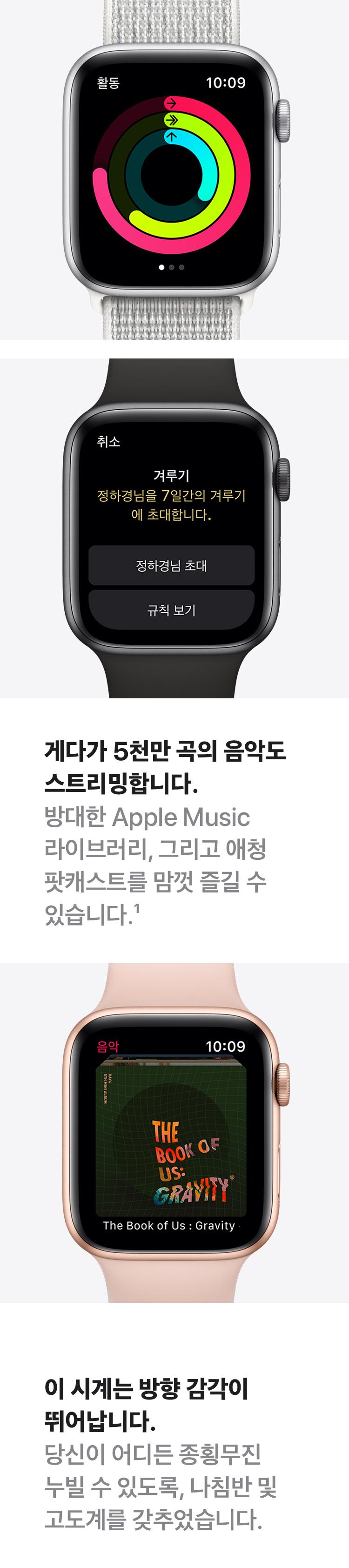 게다가 5천만 곡의 음악도 스트리밍합니다. 방대한 Apple music 라이브러리, 그리고 애청팟캐스트를 맘껏 즐길 수 있습니다. 이 시계는 방향 감각이 뛰어납니다. 당신이 어디든 종횡무진 누빌 수 있도록, 나침반 및 고도계를 갖추었습니다.