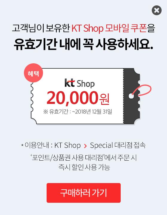 고객님이 보유한 KT Shop 모바일 쿠폰을 유효기간 내에 꼭 사용하세요. 이용안내 : KT Shop > special 대리점 접속 '포인트/상품권 사용대리점'에서 주문시 즉시 할인 사용가능