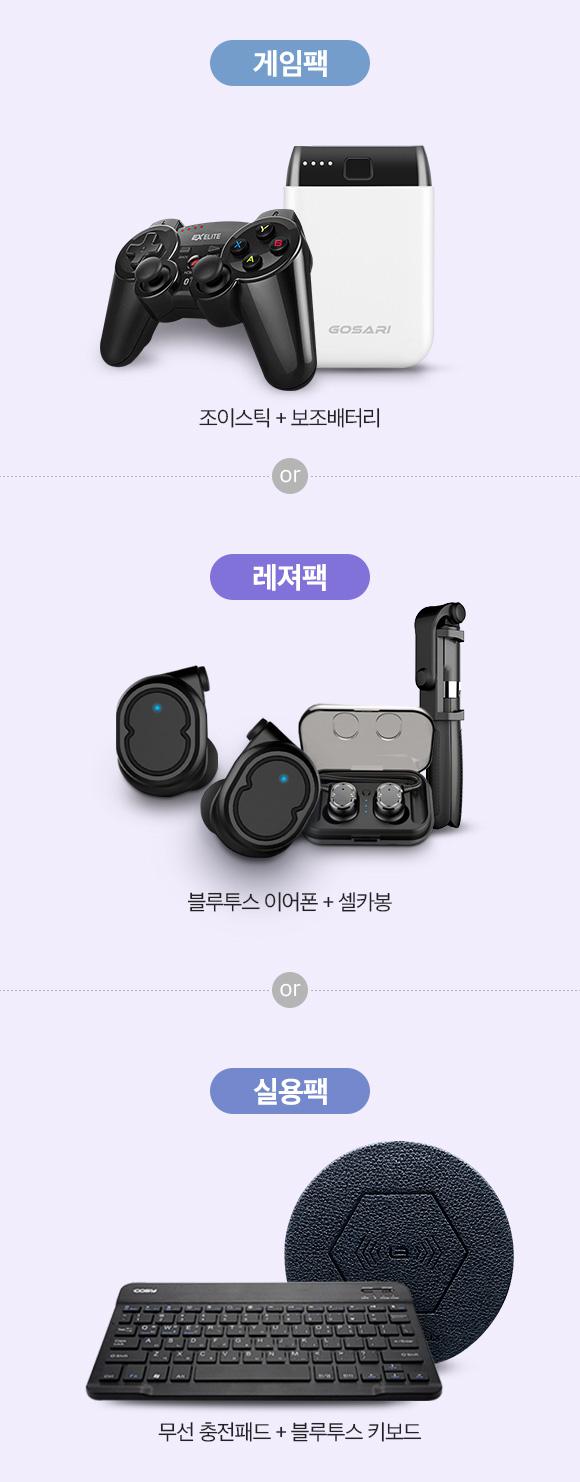 게임팩 - 조이스틱+보조배터리, 레져팩 - 블루투스 이어폰+셀카봉, 실용팩 - 무선 충전패드+블루투스 키보드