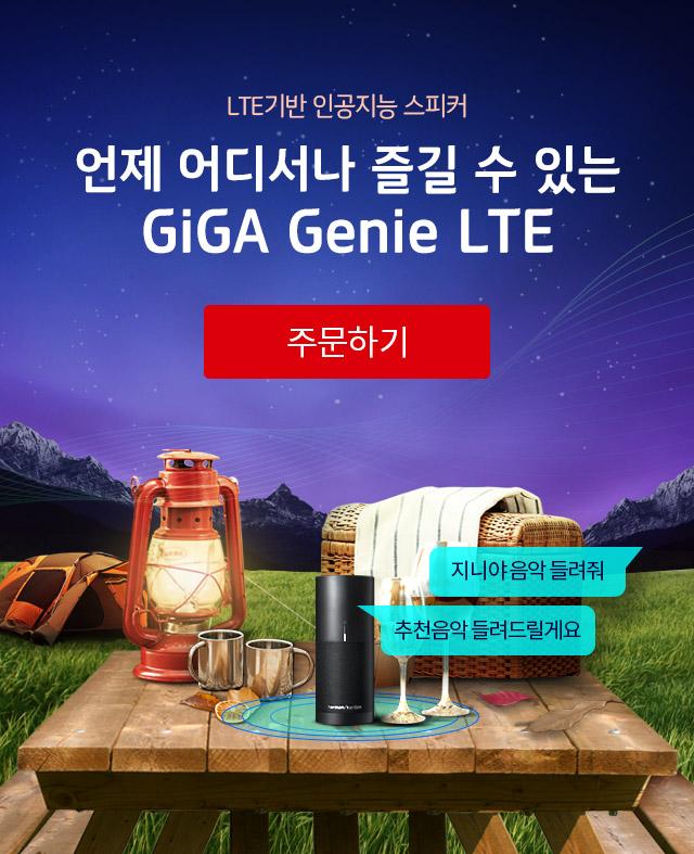 LTE기반 인공지능 스피커 언제 어디서나 즐길 수 있는 GiGA Genie LTE 출시!