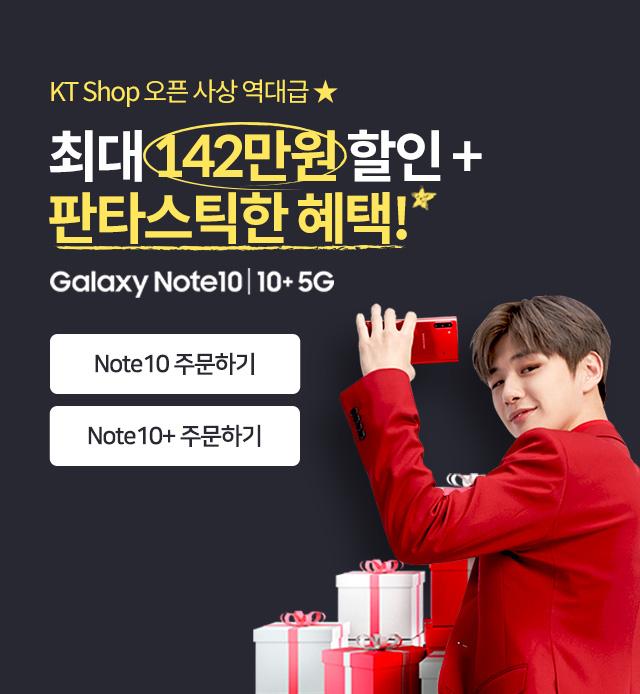 KT Shop 오픈 사상 역대급 최대 142만원 할인+판타스틱한 혜택! Galaxy Note10   10+ 5G