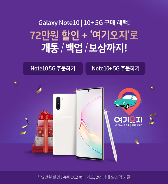 Galaxy Note10 | 10+ 5G 구매 혜택! 72만원 할인+여기오지로 개통/백업/보상까지!