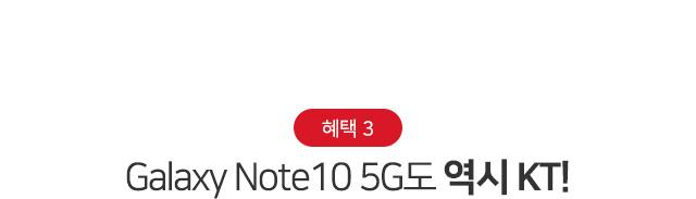 혜택 3. Galaxy Note10 5G도 역시 KT!
