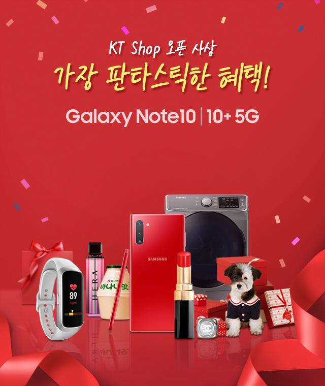 KT Shop 오픈 사상 가장 판타스틱한 혜택! Galaxy Note10/10+ 5G
