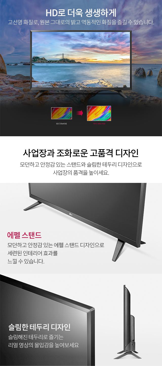 LG LED TV 32인치 제품특징 1