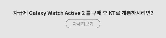 자급제 Galaxy Watch Active 2를 구매 후 KT로 개통하시려면?