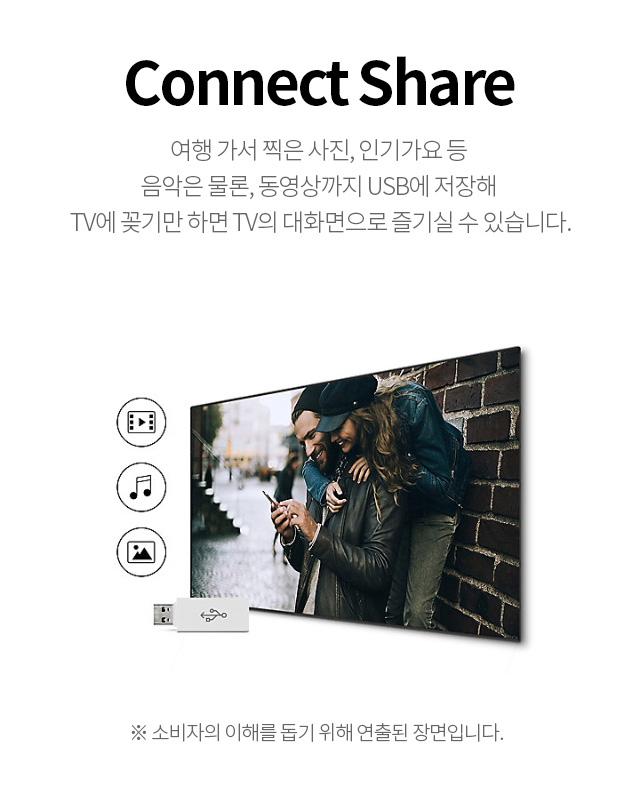 Connect Share - 여행가서 찍은 사진, 인기가요 등 음악은 물론, 동영상까지 USB에 저장해 TV에 꽂기만 하면 TV의 대화면으로 즐기실 수 있습니다.