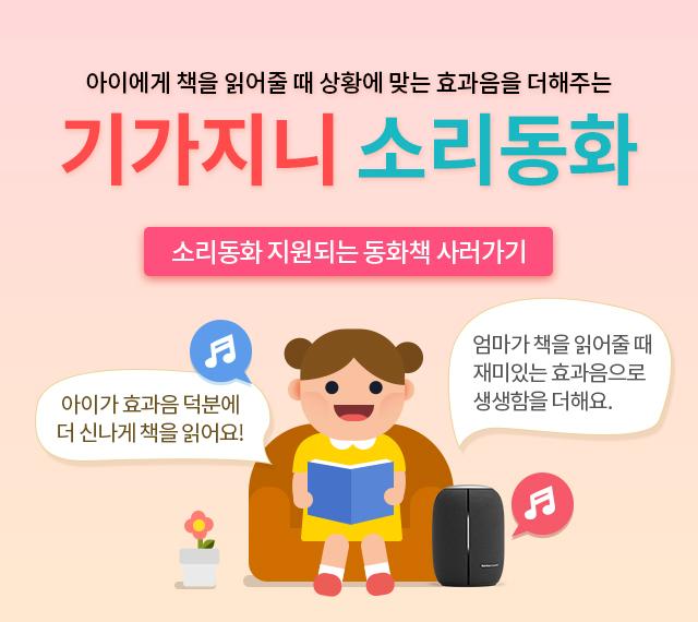 아이에게 책을 읽어줄 때 상황에 맞는 효과음을 더해주는 기가지니 소리동화 / 아이가 효과음 덕분에 더 신나게 책을 읽어요! 엄마가 책을 읽어줄 때 재미있는 효과음으로 생생함을 더해요.