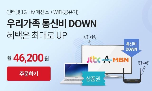 인터넷1G + tv에센스 + WiFi(공유기) | 우리가족 통신비 DOWN 혜택과 즐거움은 최대로 UP. 월 46,200원