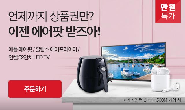 언제까지 상품권만? 이젠 에어팟 받즈아! 애플에어팟, 필립스에어프라이어,인켈32인치 LED TV