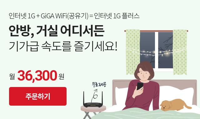 인터넷1G + GiGA WiFi(공유기) = 인터넷 1G 플러스 | 안방,거실 어디서든 기가급 속도를 즐기세요!, 월 36,300원