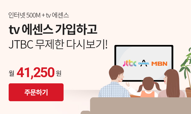 인터넷500M + tv에센스 | tv에센스 가입하고 JTBC 무제한 다시보기!, 월 41,250원