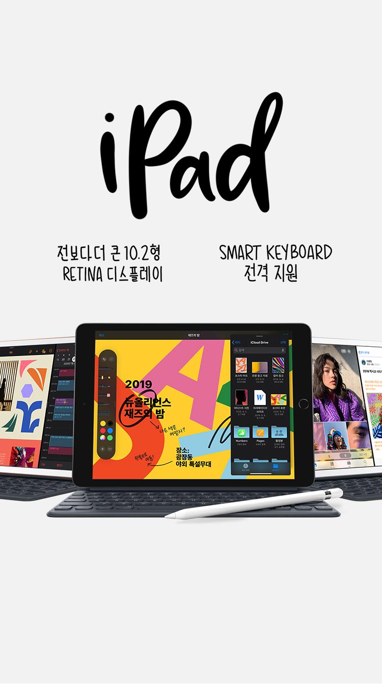 iPad 전보다 더 큰 1.2형 Retina 디스플레이/Smart keyboard 전격 지원