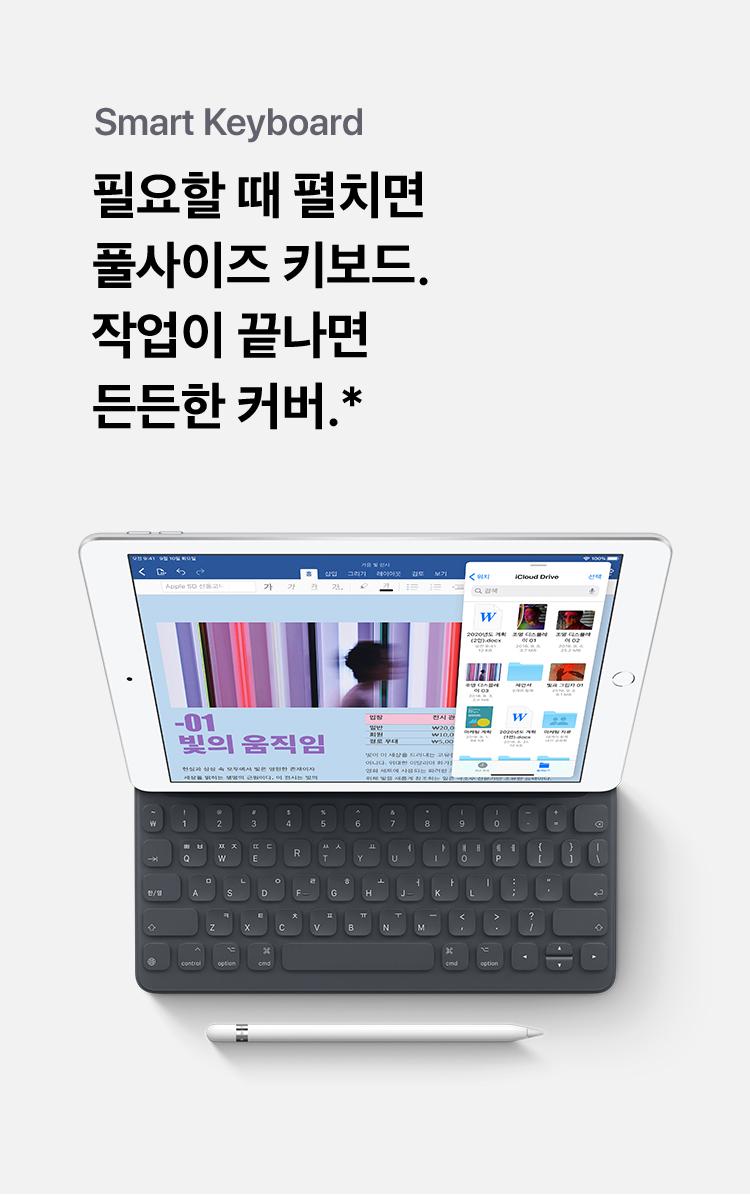 Smart Keyboard / 필요할 때 펼치면 풀사이즈 키보드. 작업이 끝나면 든든한 커버.*