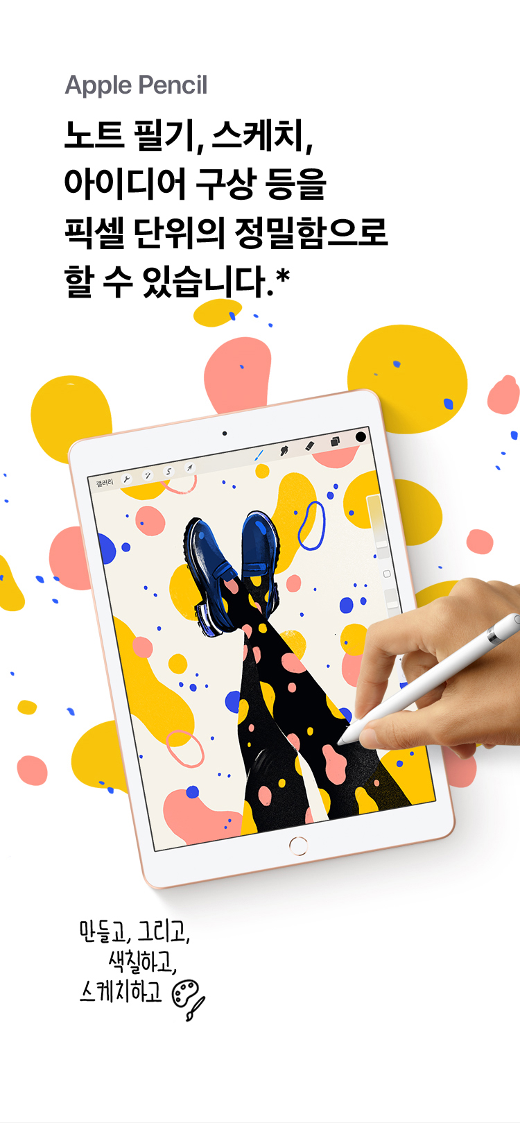 Apple Pencil / 노트필기, 스케치, 아이디어 구상 등을 픽셀단위의 정밀함으로 할 수 있습니다.