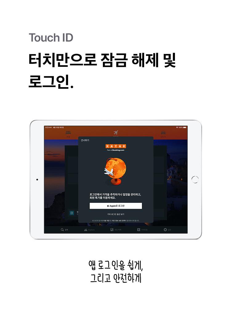 Touch ID / 터치만으로 잠금 해제 및 로그인 (앱로그인을 쉽게, 그리고 안전하게) 당신에게 알맞는 iPad를 찾아보세요.