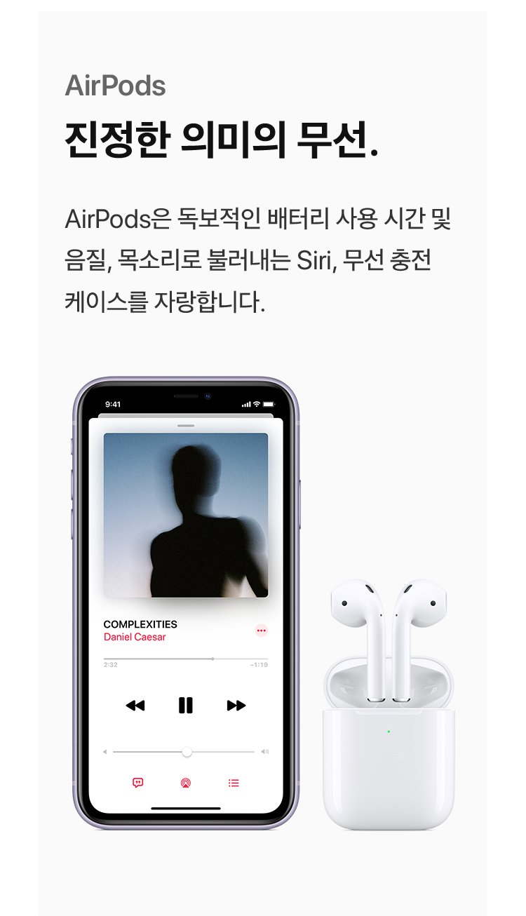 AirPods 진정한 의미의 무선 : AirPods는 독보적인 배터리 사용 시간 및 음질, 목소리로 불러내는 Siri, 무선 충전 케이스를 자랑합니다.