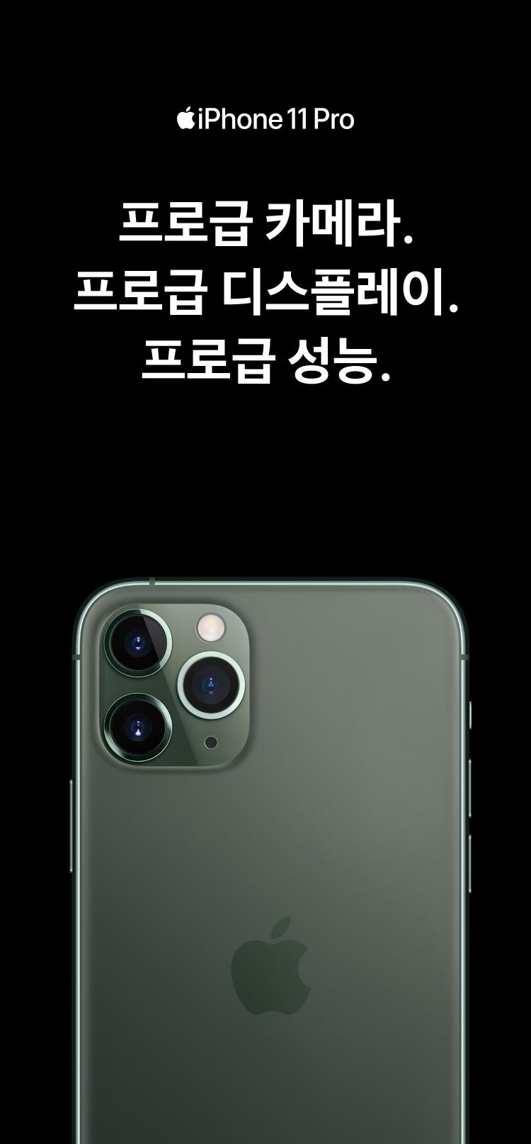 iPhone11 Pro 프로급 카메라. 프로급 디스플레이. 프로급 성능.