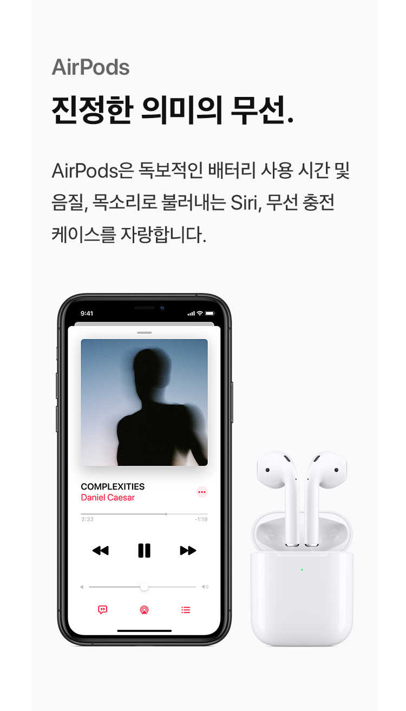 AirPods - 진정한 의미의 무선 : AirPods은 독보적인 배터리 사용시간 및 음질, 목소리로 불러내는 Siri, 무선 충전 케이스를 자랑합니다.