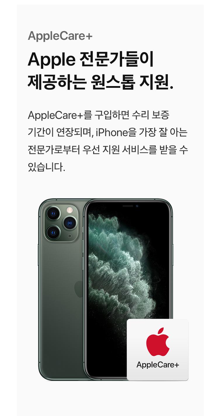 AppleCare+ Apple 전문가들이 제공하는 원스톱지원 : AppleCare+를 구입하면 수리 보증기간이 연장되며, iPhone을 가장 잘 아는 전문가로부터 우선 지원 서비스를 받을 수 있습니다.